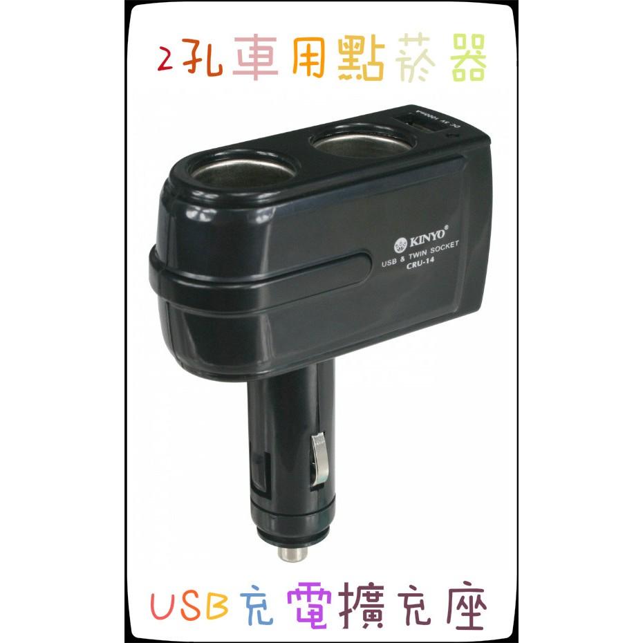 ❤含發票❤~KINYO 2 孔車用點煙器USB 充電擴充座~❤充 USB 手機平板行車紀錄