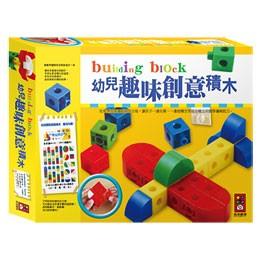 風車幼兒趣味 積木~集數學邏輯與空間建構於一身的教具促進孩子手眼協調與小肌肉的發展,學習對