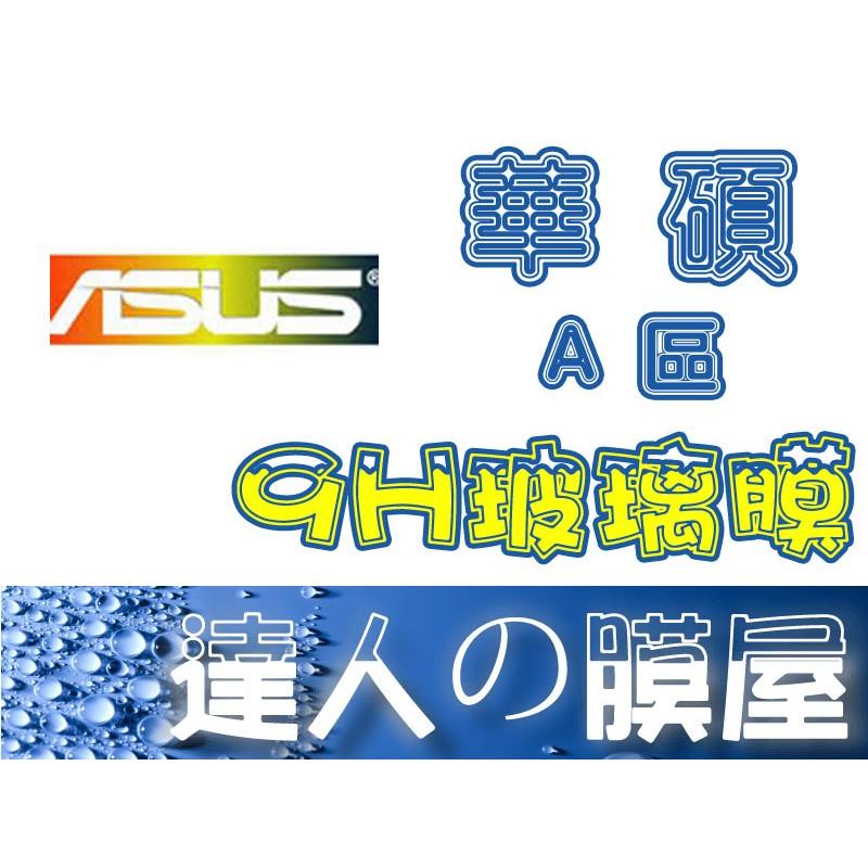 9h 高清玻璃貼ASUS 華碩ZenFone4 ZenFone5 ZenFone6 Zen