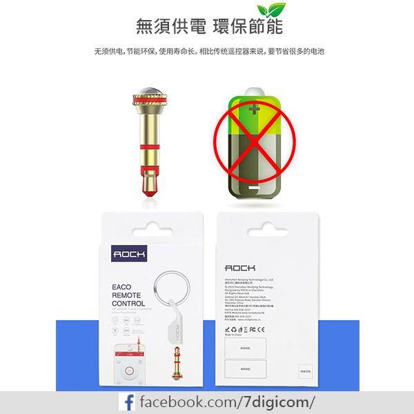 [7digi]ROCK易控S 2代 紅外線 遙控器 防塵塞 iOS iPhone 6/6s/se/5s/iPad