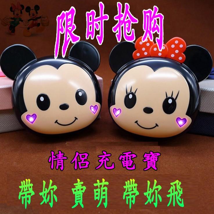 ~Smile buy 只賣好貨~卡通可愛20000 毫安米奇米妮充電寶 情侶 蘋果手機行動