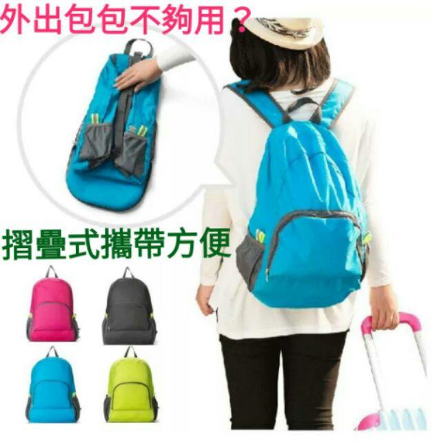 攜帶式輕巧旅行登山雙肩背包~收納空間大~從口袋裡變出後背包~上街 方便攜帶