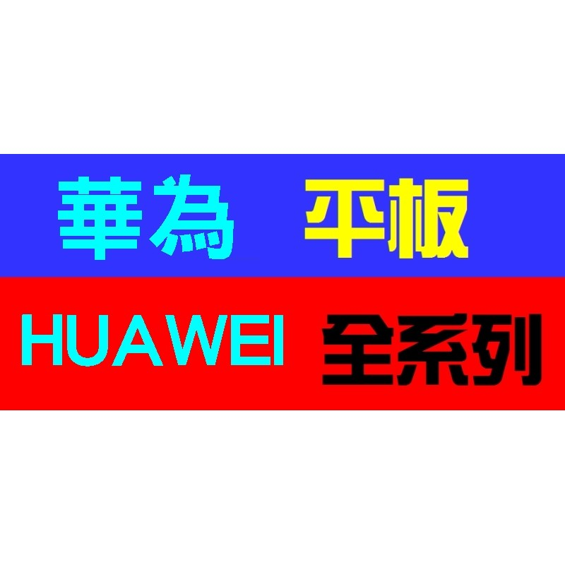 ~華為平板~HUAWEI MediaPad T1 T2 M2 M3 7 0 8 0 PRO