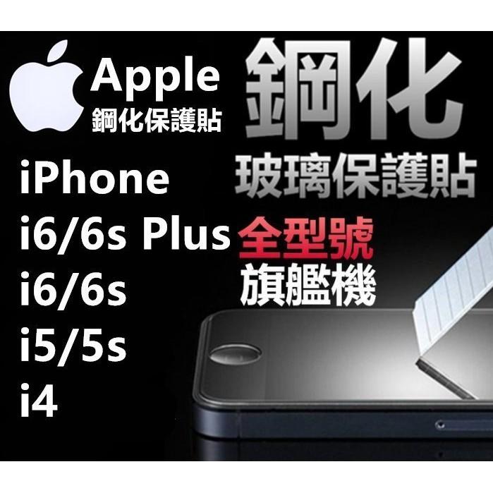 9H 鋼化玻璃保護貼iPhone4 4s iPhone5 5s iPhone6 6s Pl