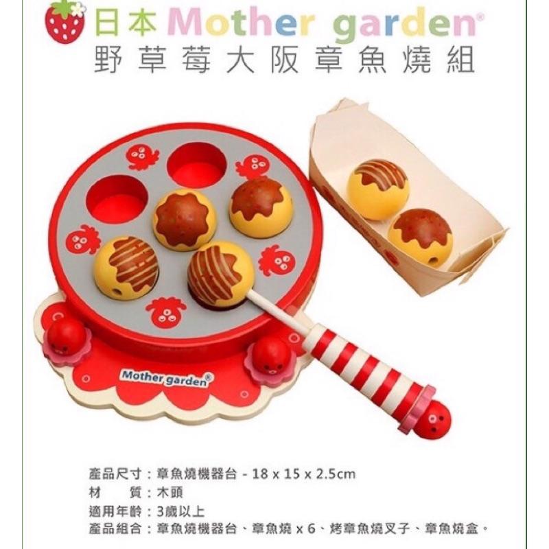 Mother Garden 家家酒木製廚房仿真玩具大阪章魚燒章魚丸BBQ 烤肉燒烤串燒 料