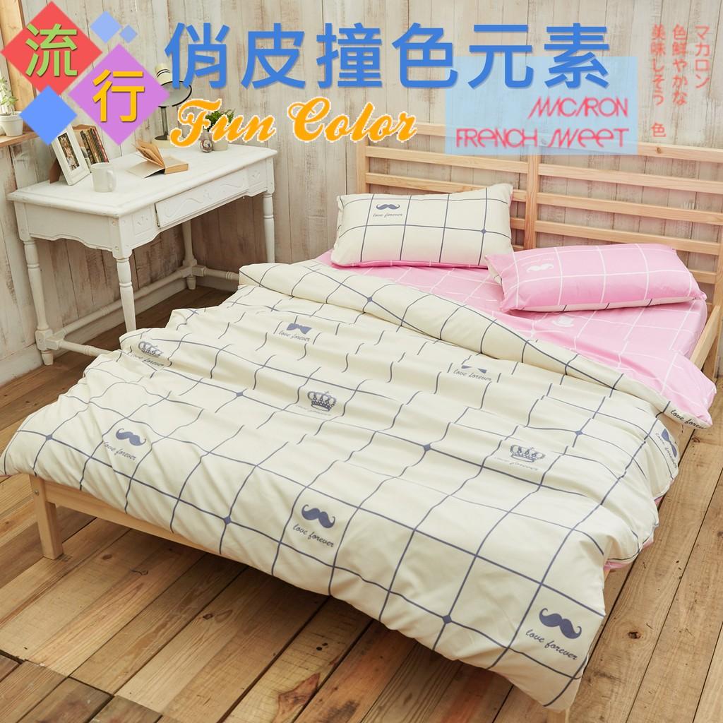 .獨創撞色馬卡龍元素MIT .雙人床包四件組.雙面極細緻磨毛.戀上您的床