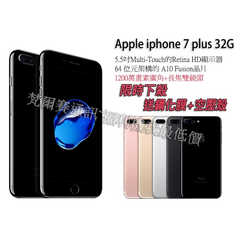 免 Apple iPhone 7 Plus 32G 送鋼化膜空壓殼5 5 吋4G 上網12