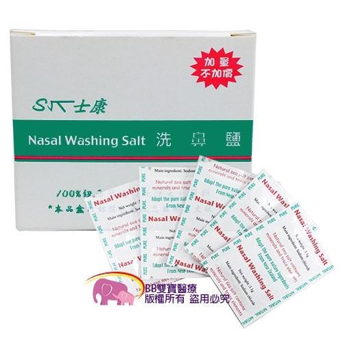 NasalWash 士康洗鼻鹽三入組洗鼻器