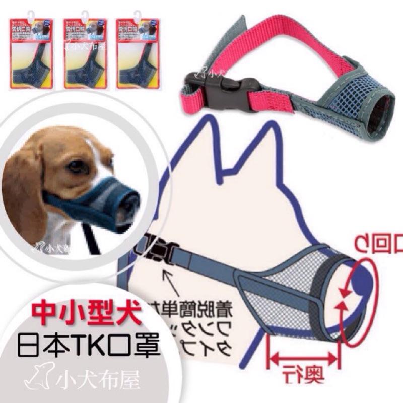 ~ TK ~中小型犬用~網狀口罩嘴套嘴圍15cm 19cm ~TK 可喝水嘴套軟式