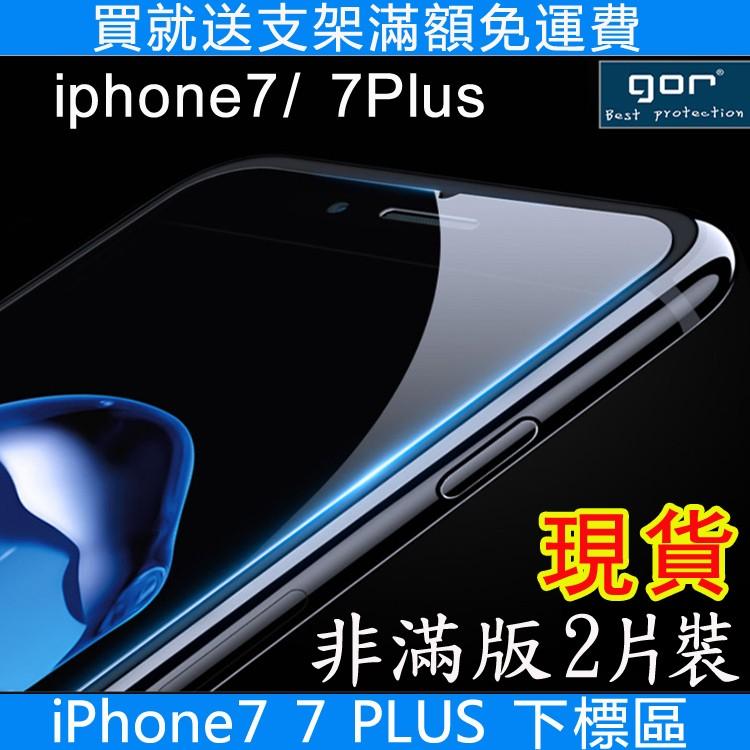 GOR iPhone7 plus 藍光康寧非滿版鋼化螢幕玻璃貼保護貼