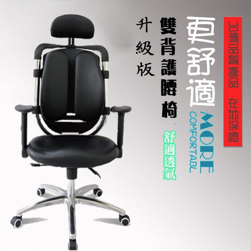 人體工學雙背椅豪華升級版~護腰椅升降摺疊扶手耐重鋁合金腳防刮PU 輪~電腦椅保護脊椎透氣椅
