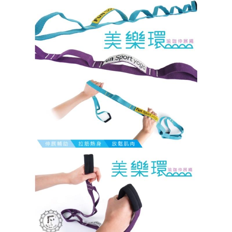~Fun Sport ~美樂環瑜珈伸展繩(stretch strap 拉筋帶伸展環