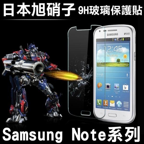 旭硝子Samsung Note 3 4 5 9H 鋼化玻璃保護貼保護膜螢幕貼