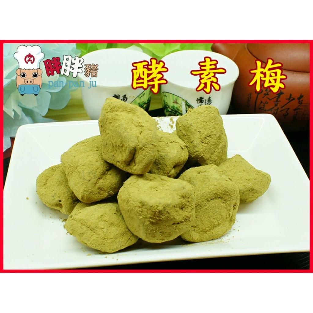 酵素梅350 公克 乳酵菌、鳳梨酵素、木瓜酵素古早味宜蘭台南安平老街蜜餞水果乾~胖胖豬肉鬆