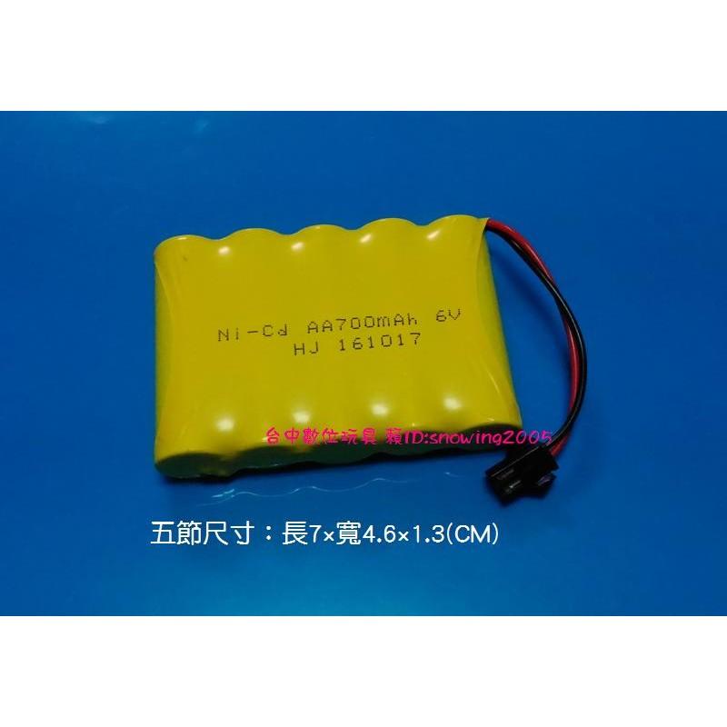 ~台中 玩具~AA 6V 700mah Ni Cd 鎳鎘充電電池3 號遙控玩具電動玩具遙控