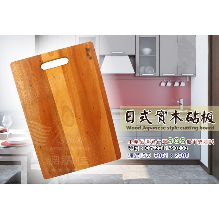 V SHOP 網購佳》》日式實木砧板大料理板切菜板料理用具廚房用具食物調理板料理露營野餐