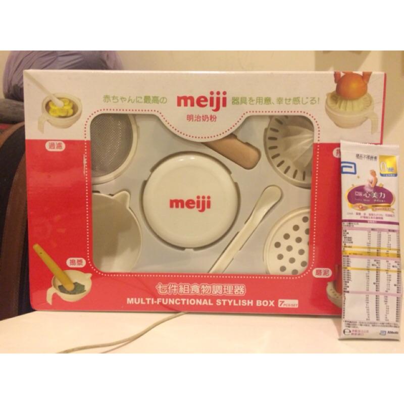 明治副食品七件組食物調理器(贈亞培心美力媽媽奶粉試飲包)