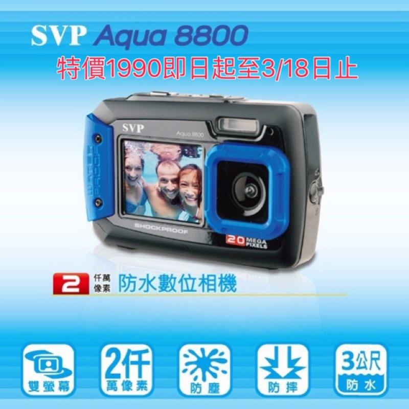 防水相機美國SVP Aqua8800 雙螢幕防水相機黃色防水3 公尺又防摔前後雙螢幕 中