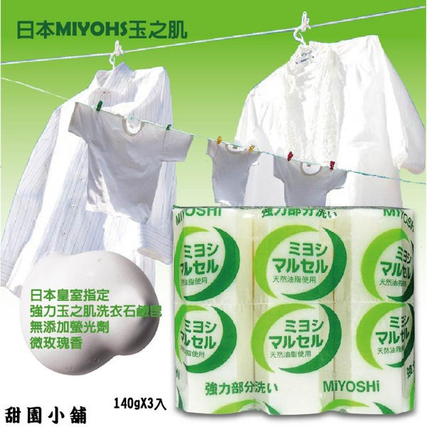 MIYOSHI 玉之肌強力洗衣石鹼皂140gX3 入 洗衣膠球洗衣槽清潔劑嬰幼兒用洗衣精無
