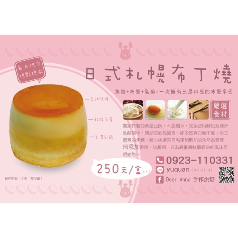 日式布丁燒輕乳酪蛋糕