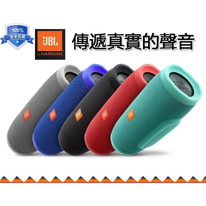 ~班迪昂~JBL Charge 3 攜帶型藍芽喇叭音響行動電源plus Flip3 Pul