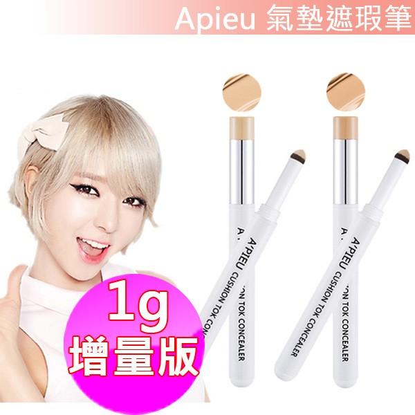 ◆首爾美妝連線◆韓國Apieu 重點式氣墊遮瑕筆1g 增量款Cushion tok con