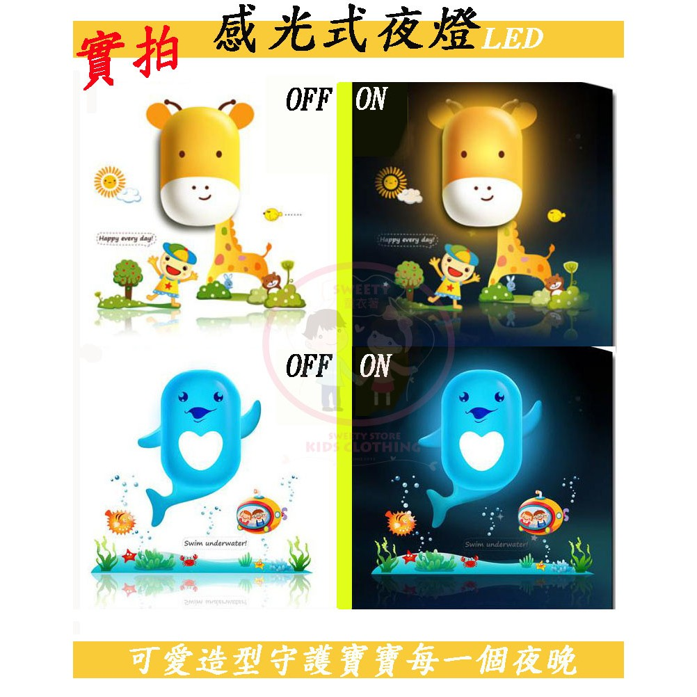 卡通夜燈LED 夜燈光控夜燈3D 動物 壁貼感應夜燈夜燈感光夜燈