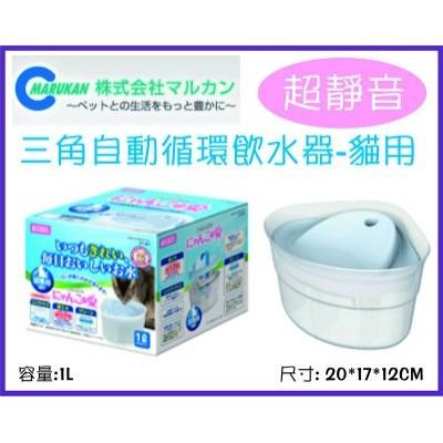 520 元 Marukan 三角自動循環飲水器貓用給水器飲水機