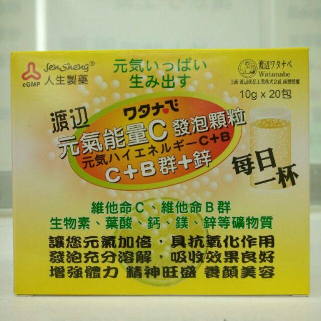 人生製藥渡邊元氣能量C 發泡顆粒10g20 包
