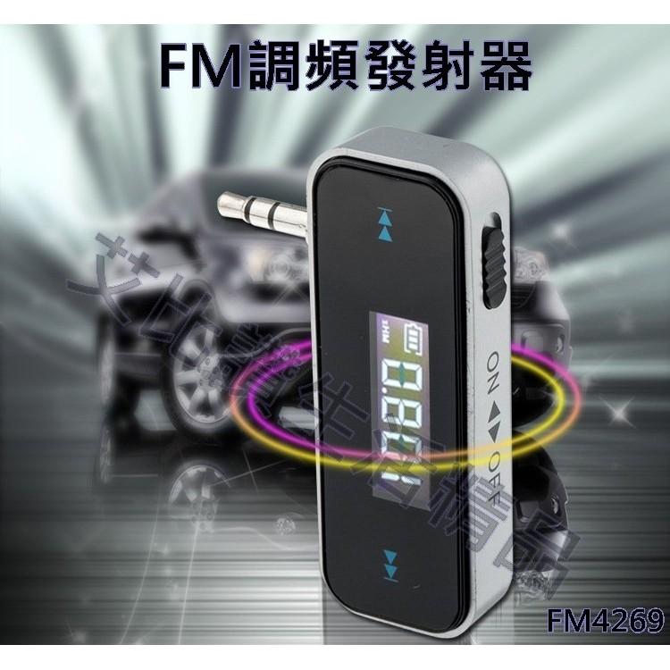 ~FM4269 ~FM 調頻發射器車用FM MP3 轉收音機收音機發射器小電台無線手機音樂