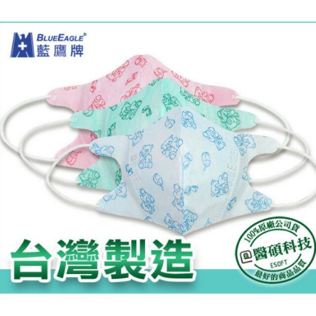 藍鷹牌NP 3DS 兒童立體型防塵口罩兒童3D 立體口罩 製寶貝熊圖案幼幼版到貨