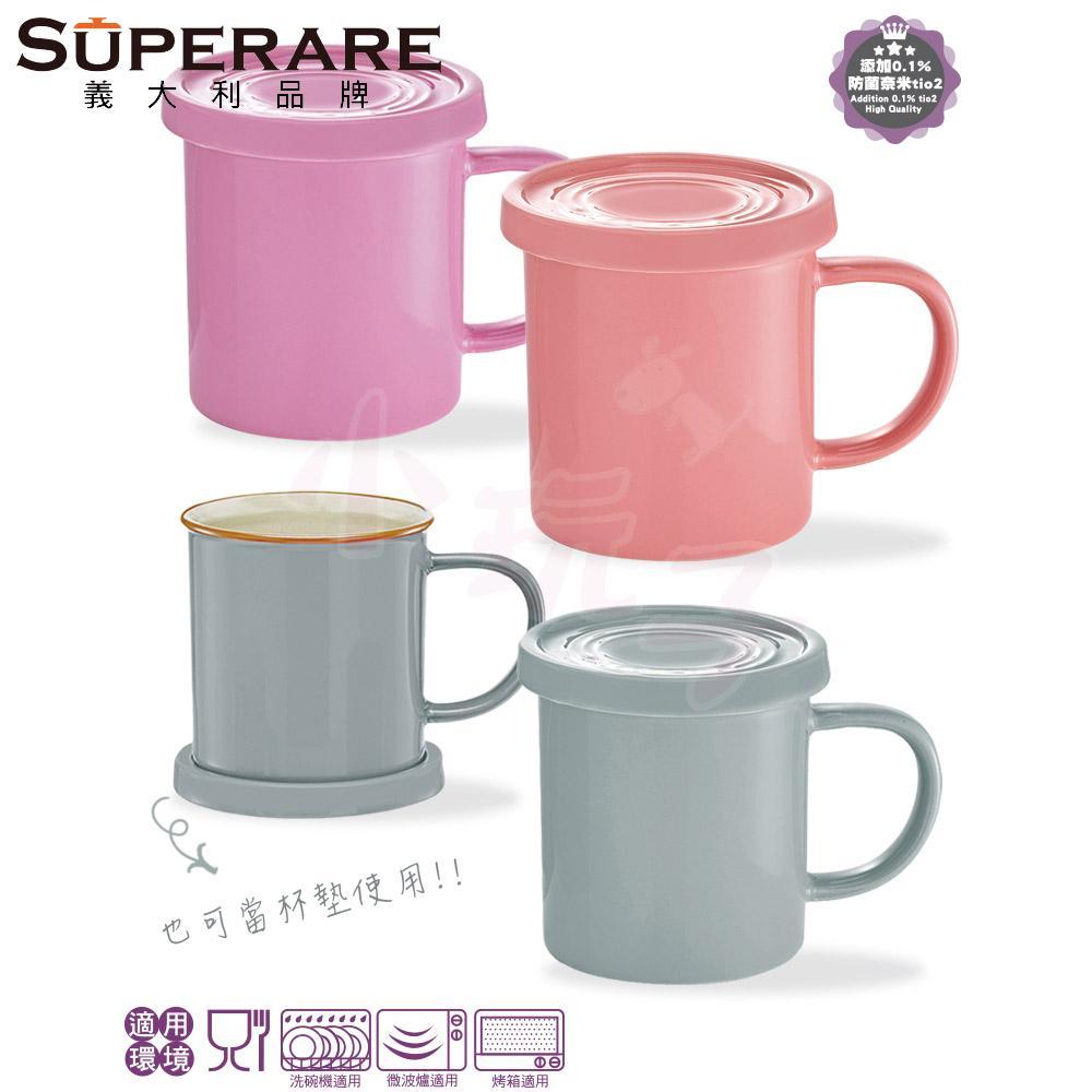 小昊子義大利Superare 復刻鑄瓷杯典雅泡茶多用途杯蓋SMC 350