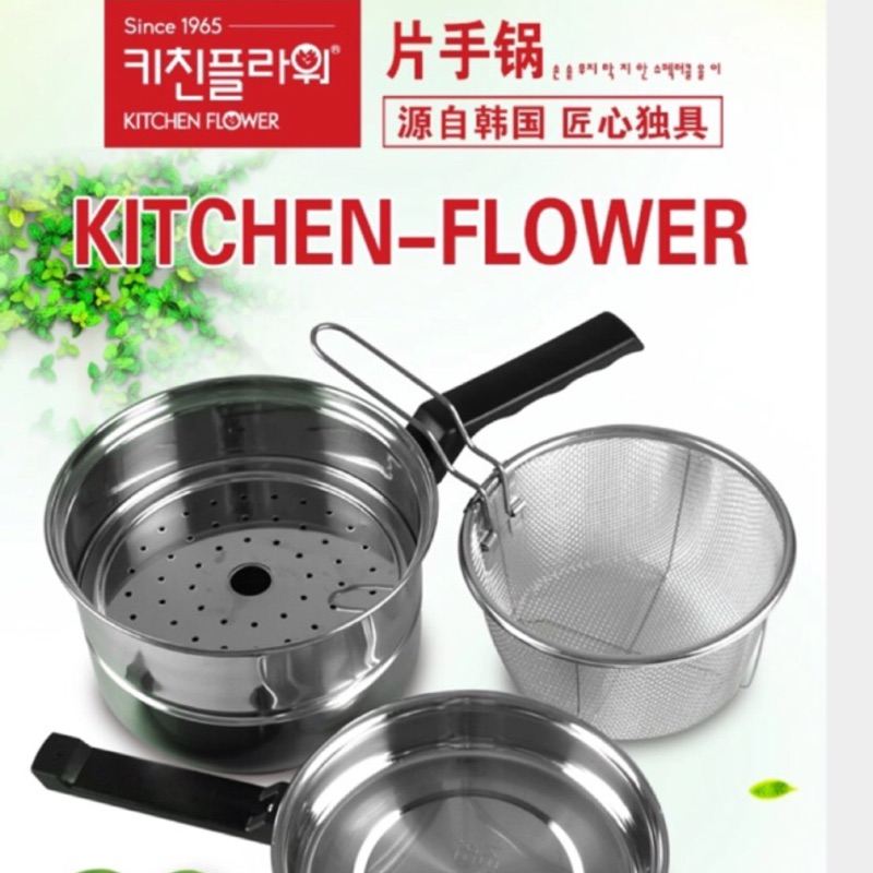 韓國 品牌kitchen flower 片手鍋煮炒炸ㄧ次搞定