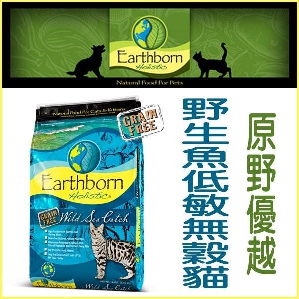 萌萌貓WDJ 六星級天然糧Earthborn Holistic 原野優越野生魚低敏無穀貓3