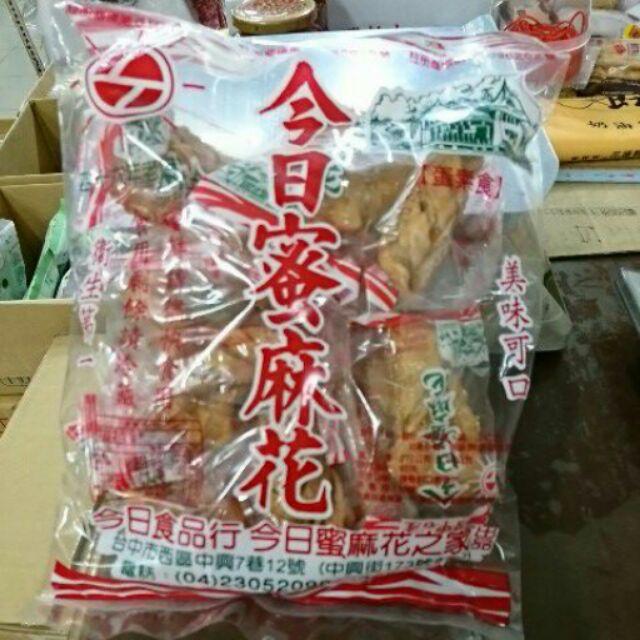 糖果餅乾屋今日蜜麻花270 公克±20 公克110 元蛋素食