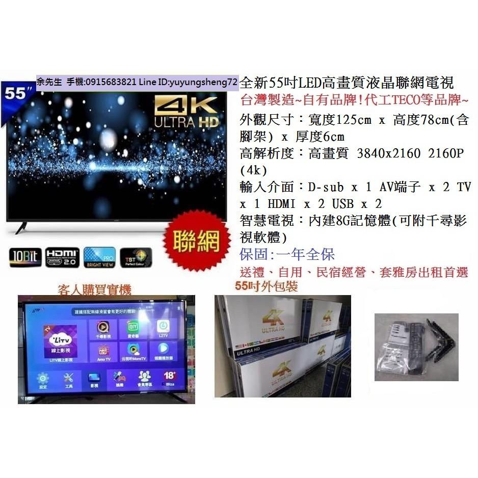 【全新55吋 4K高畫質 LED TV 液晶聯網電視】