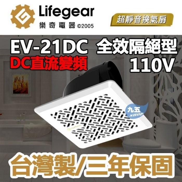 樂奇EV 21DC 奇靜超靜音換氣扇排風扇超靜音換氣扇浴室通風扇節能省電直流變頻~九五居家