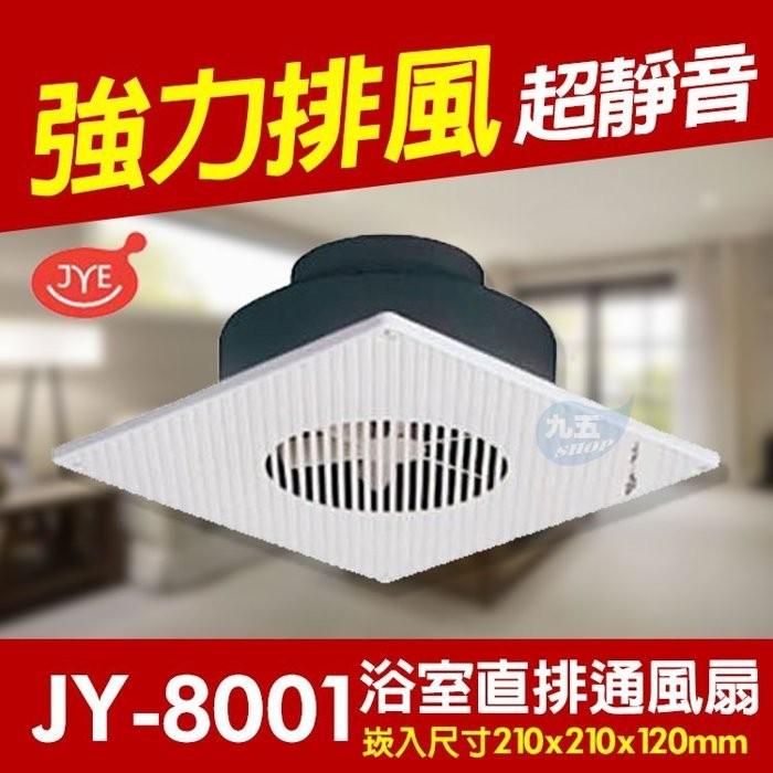 ~九五居家 ~中一電工浴室通風扇JY 8001 直排中一牌排風扇抽風機另售輕鋼架循環扇吊扇