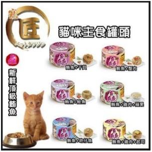 寵匠Bark Bark ~貓用主食餐罐~80g 鮪魚蟹肉鮪魚雞肉蘋果鮪魚干貝鮪魚吻仔魚鮪魚