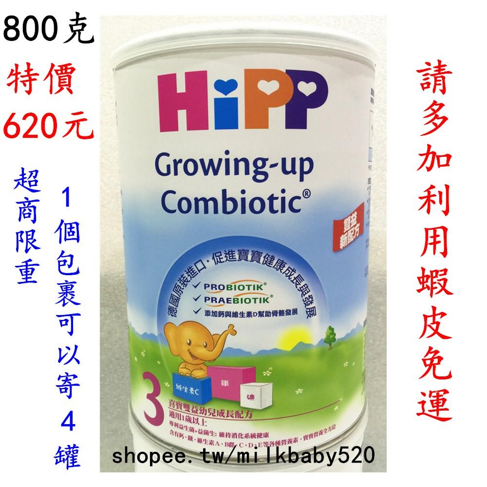 HIPP 喜寶雙益幼兒1 歲以上800 克,400 元,12 罐4500 送電動車(效期2