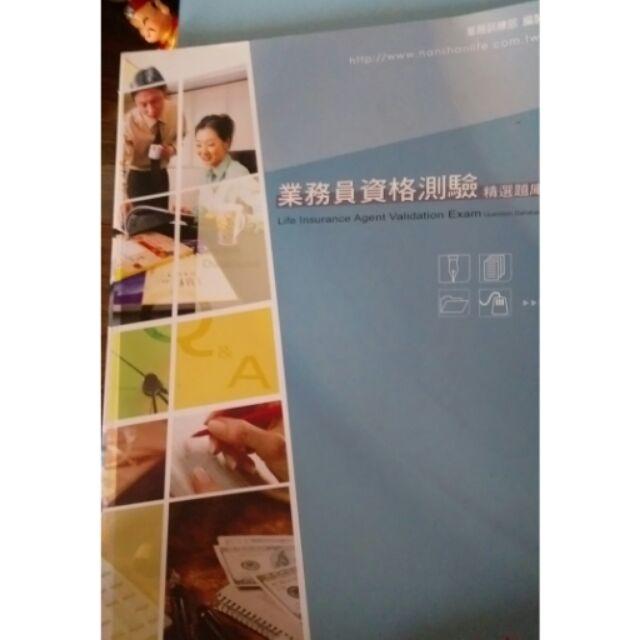 業務員資格測驗~人壽保險行銷~銅牌冠軍~王浩前瞻不做醫生要做保險第一的歐陽兆標