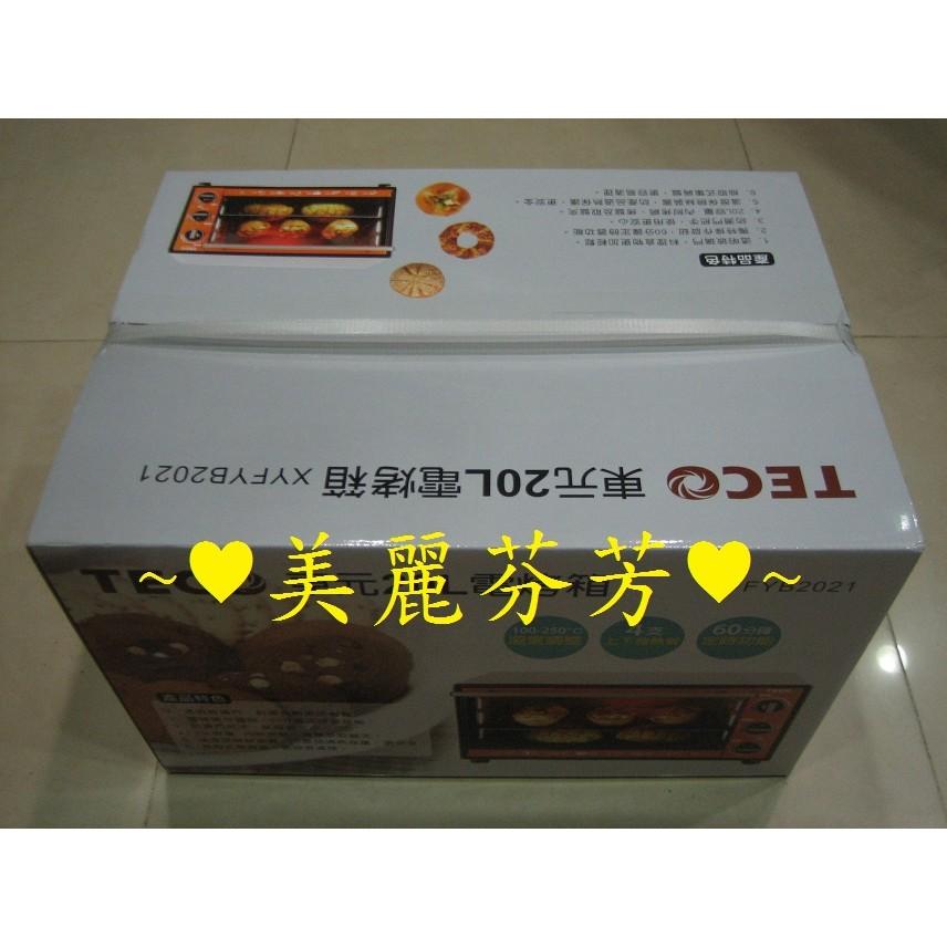 ❤️限宅配❤️TECO 東元.20L 電烤箱XYFYB2021 1250 元~包裝未拆 品