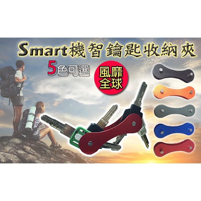 Smart 機智鑰匙收納夾風靡 鑰匙夾鋁合金鑰匙收納卡帶背夾鑰匙固定扣鑰匙串盒