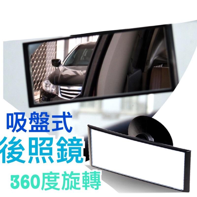 360 度旋轉吸盤式後視鏡後照鏡寶寶嬰兒小孩寵物觀察鏡車用車載車內後視鏡 型輔助鏡
