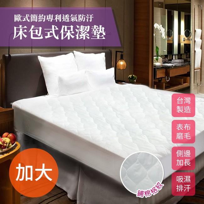 床包式保潔墊 表布吸濕排汗專利 加大保潔墊 B0041-L