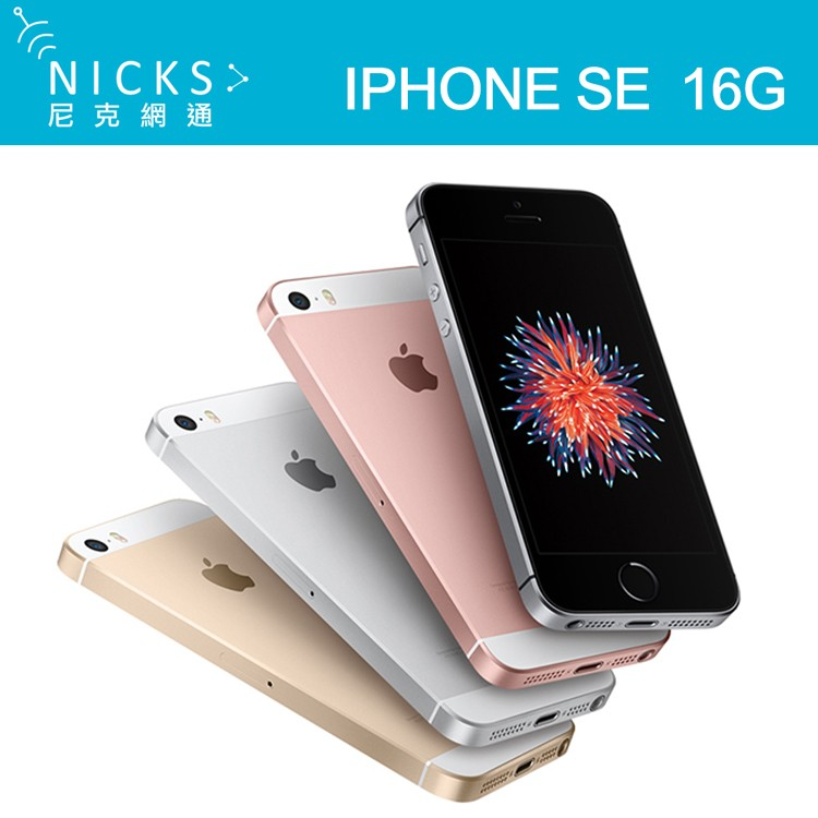 ~尼克網通~Apple iPhone SE 16GB 攜碼亞太月租750 方案售價2500