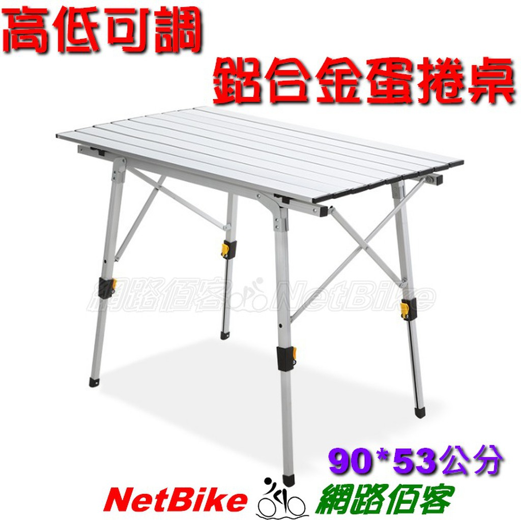 ~新貨到~高低可調、附網兜90 53cm 鋁合金蛋捲桌戶外輕量化裝備露營摺疊鋁桌摺疊桌露營