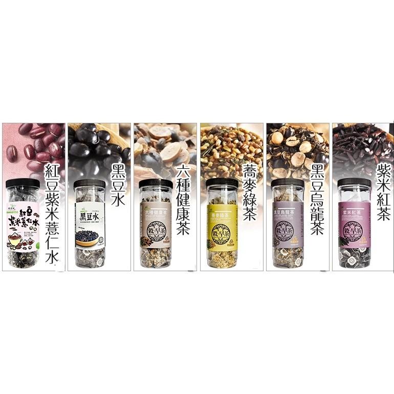 ~阿華師穀早茶系列~黑豆水紅豆紫米薏仁水六種健康茶紫米紅茶蕎麥綠茶黑豆烏龍茶