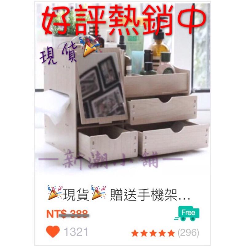 —新潮小舖—  手機架❗️ DIY 桌面木質化妝品收納盒化妝品收納盒收納架3 抽屜化妝盒化