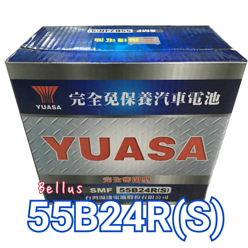 YUASA 湯淺55B24R S SMF 46B24RS 加強免保養汽車電池